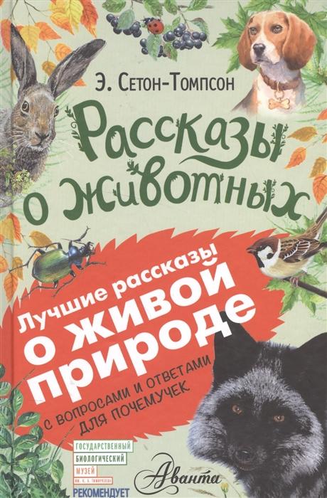 Сетон-Томпсон Э. Рассказы о животных С вопросами и ответами для почемучек цена
