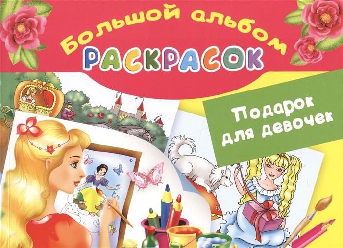 купить Жуковская Е. (худ.) Подарок для девочек Большой альбом раскрасок по цене 140 рублей
