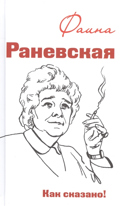 цена на Морозова О., сост. Фаина Раневская Как сказано