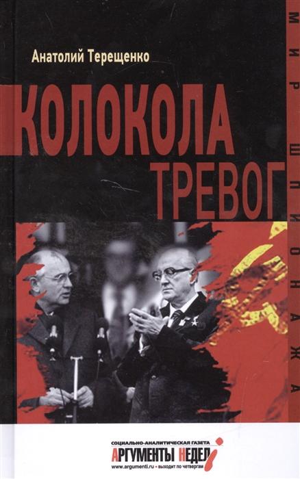 Терещенко А. Колокола тревог