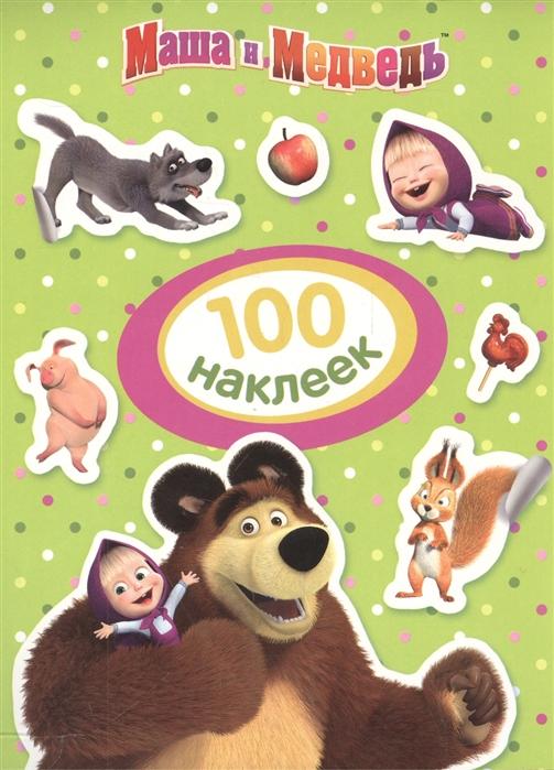 Котятова Н. (отв. ред.) Маша и Медведь 100 наклеек зеленая маша и медведь 100 наклеек зеленая