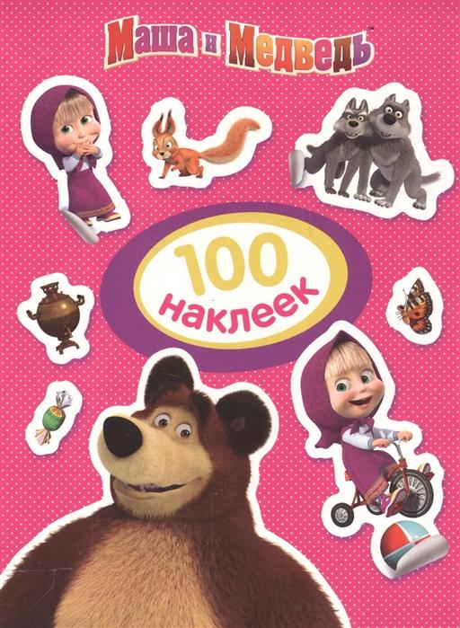Котятова Н. (отв. ред.) Маша и Медведь 100 наклеек розовая маша и медведь 100 наклеек зеленая