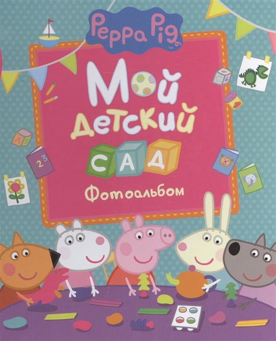 Смилевская Л. (ред.) Мой детский сад Фотоальбом цена
