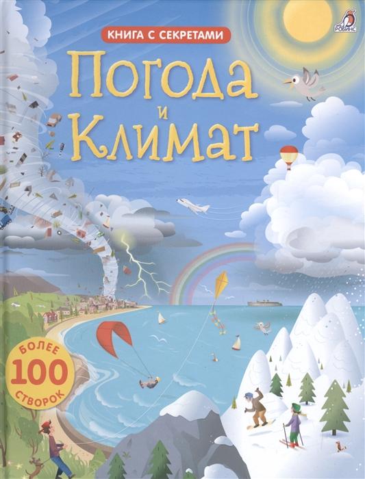 Дэйнс К., Тэйт Р. Погода и климат