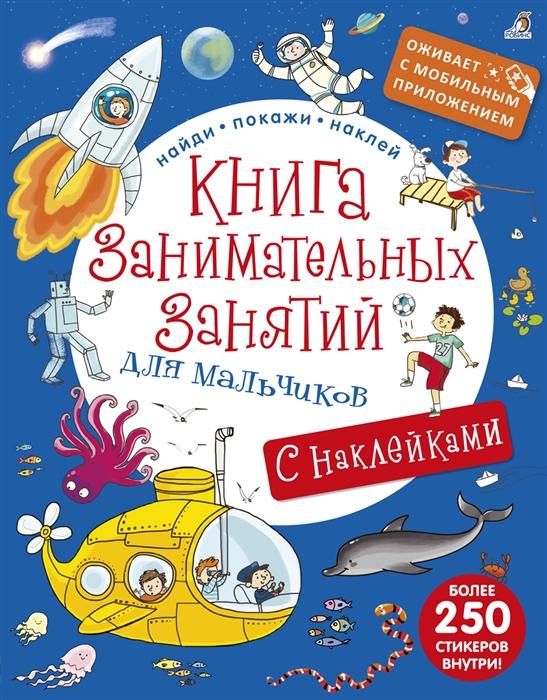 Макаренко Н., худож. Книга занимательных занятий для мальчиков С наклейками с дополненной реальностью