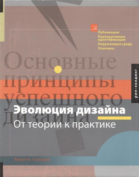 Самара Т. Эволюция дизайна От теории к практике в з партон механика разрушения от теории к практике