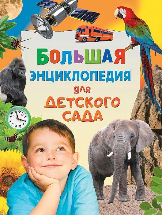 Гальперштейн Л. Большая энциклопедия для детского сада дерягина л день выпускника детского сада