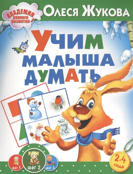 Жукова О. Учим малыша думать жукова о с учим малыша читать с 2 х лет