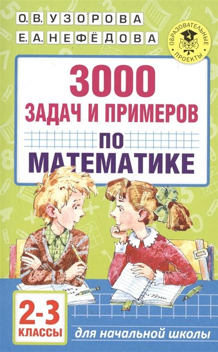 Узорова О., Нефедова Е. 3000 задач и примеров по математике 2-3 классы