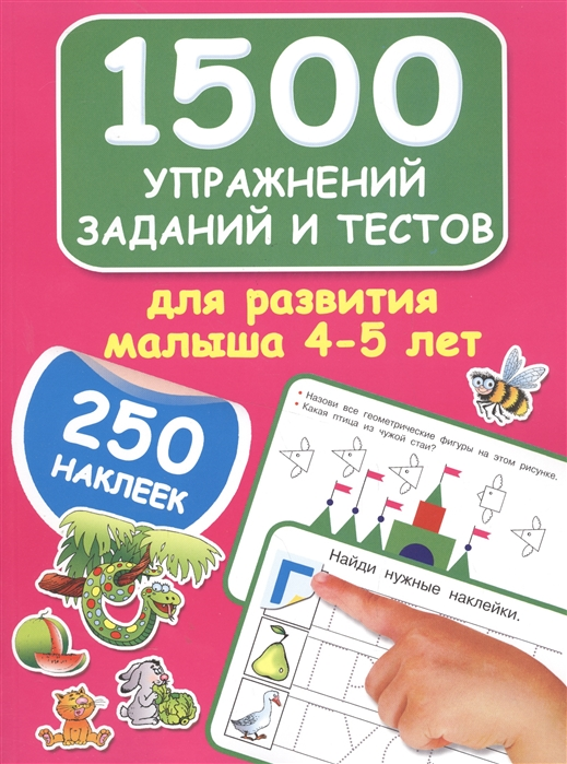 Дмитриева В. 1500 упражнений заданий и тестов для развития малыша 4-5 лет дмитриева в г 100 упражнений для развития речи
