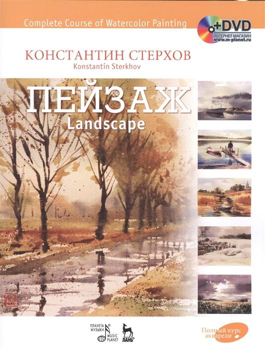 Полный курс акварели Пейзаж Учебное пособие DVD