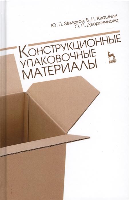 Конструкционные упаковочные материалы Учебное пособие