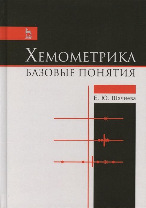 Хемометрика Базовые понятия Учебно-методическое пособие