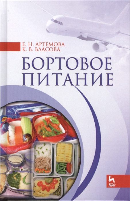 Бортовое питание Учебное пособие