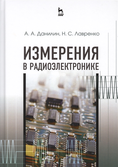 Измерения в радиоэлектронике Учебное пособие