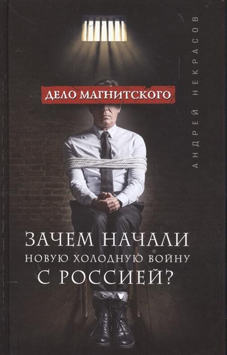 Некрасов А. Дело Магнитского Зачем начали новую холодную войну с Россией