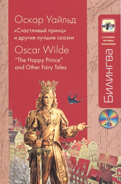 Уайльд О. Счастливый принц и другие лучшие сказки The Happy Prince and Other Fairy Tales CD the little lame prince and other tales