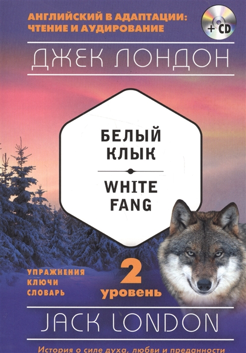 Лондон Дж. Белый Клык White Fang 2 уровень CD дж лондон белый клык white fang