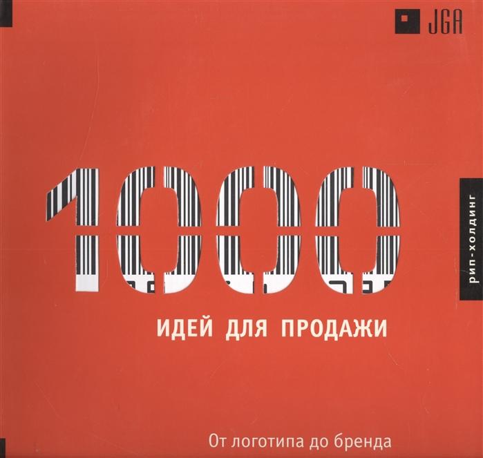 Уилсон Х. 1000 идей для продажи От логотипа до бренда