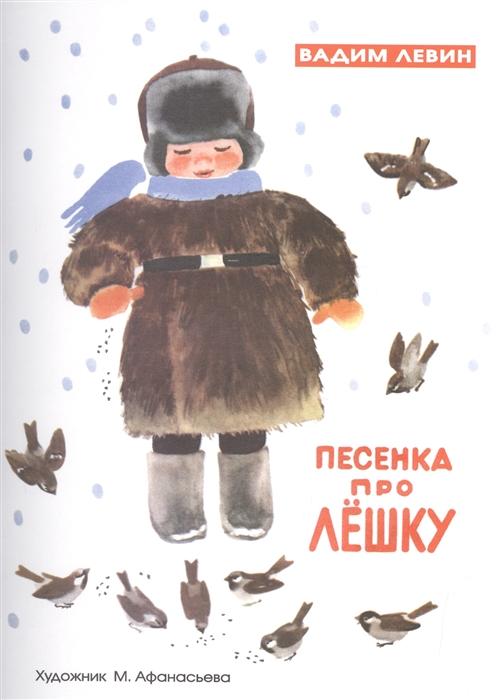 Левин В. Песенка про Лешку худ Афанасьева александр левин материнский инстинкт