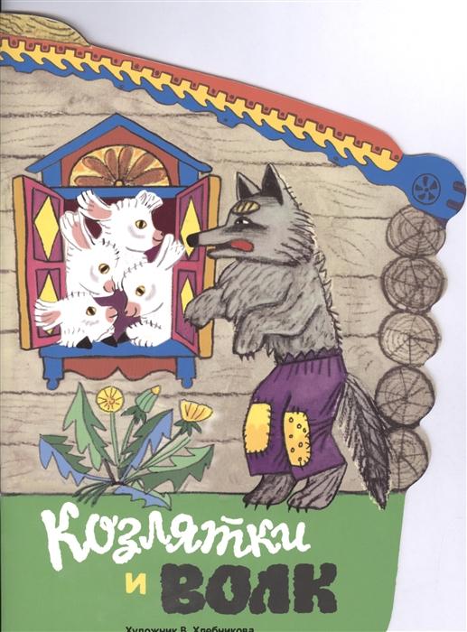 Фото - Козлятки и волк худ Хлебникова козлятки и волк