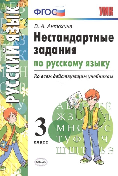 Антохина В. УМК Нестандартные задания по русскому языку Ко всем действующим учебникам 3 класс ФГОС