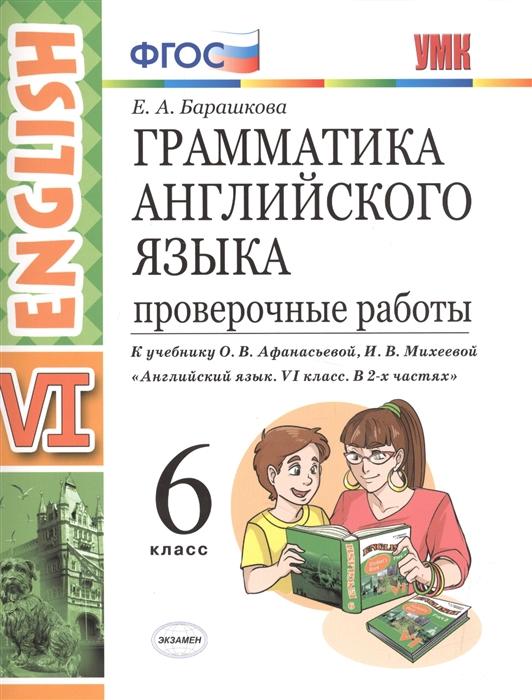 Барашкова Е. Грамматика английского языка 6 класс Проверочные работы К учебнику О В Афанасьевой И В Михеевой