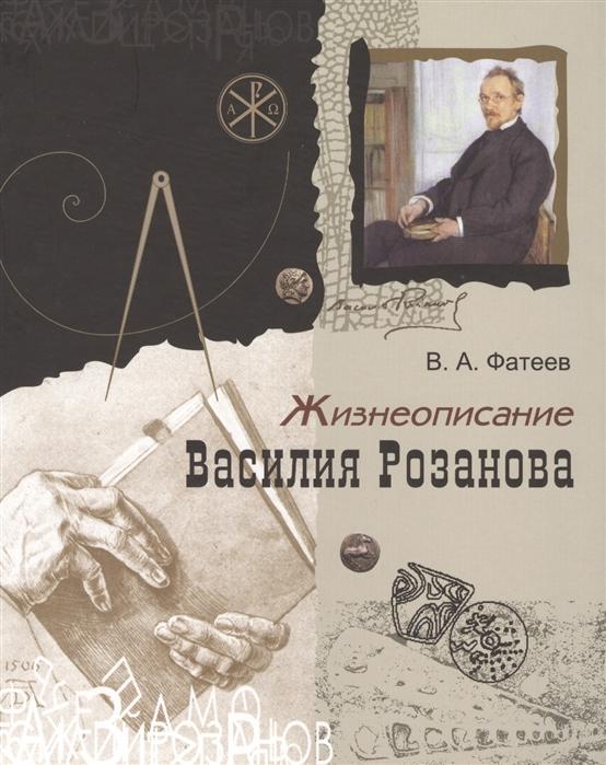 Жизнеописание Василия Розанова