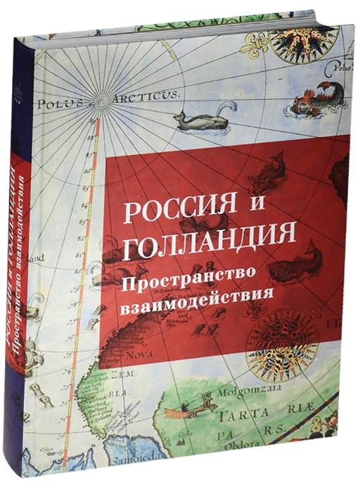 Россия и Голландия Пространство взаимодействия XVI - первая треть XIX века