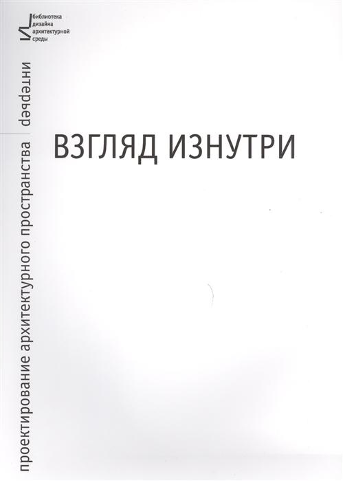 Соколова М. Взгляд изнутри Проектирование архитектурного пространства Интерьер Учебное пособие мистер эндерби взгляд изнутри