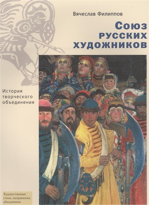 Союз русских художников История творческого объединения