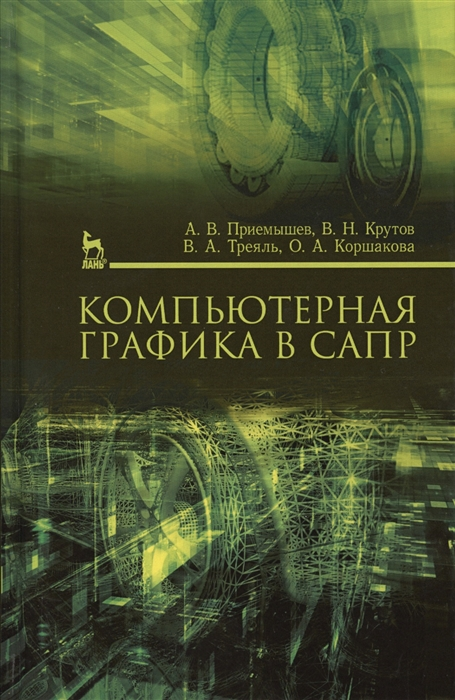 Компьютерная графика в САПР Учебное пособие