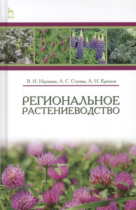 Наумкин В., Ступин А., Крюков А. Региональное растениеводство Учебное пособие