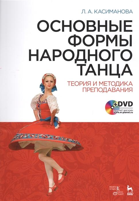 купить Касиманова Л. Основные формы народного танца Теория и методика преподавания DVD онлайн
