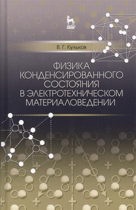 Кульков В. Физика конденсированного состояния в электротехническом материаловедении Учебное пособие цена