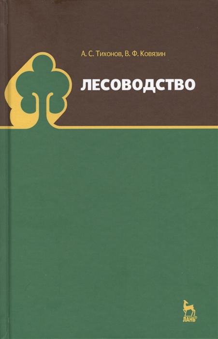 Тихонов А., Ковязин В. Лесоводство Учебник а в тихонов удивительные птицы