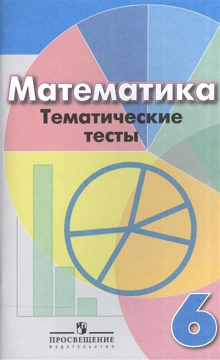 Кузнецова Л., Минаева С., Рослова Л., Суворова С. Математика 6 класс Тематические тесты