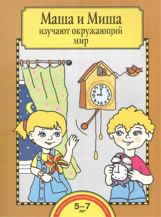 Маша и Миша изучают окружающий мир. Тетрадь для работы ...