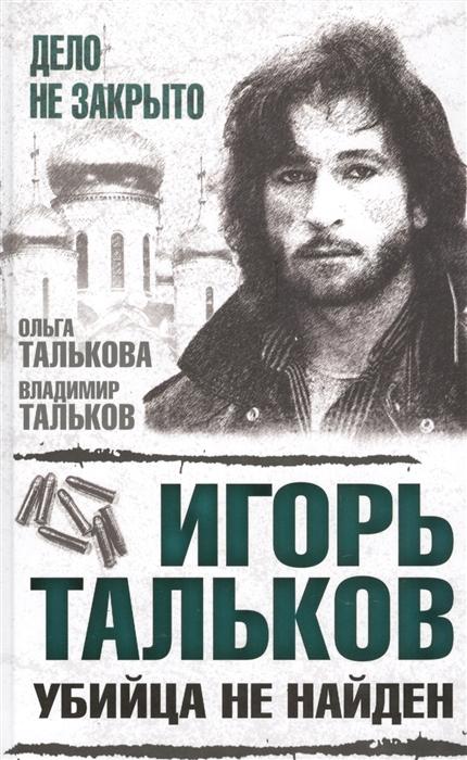 Талькова О., Тальков В. Игорь Тальков Убийца не найден цена и фото