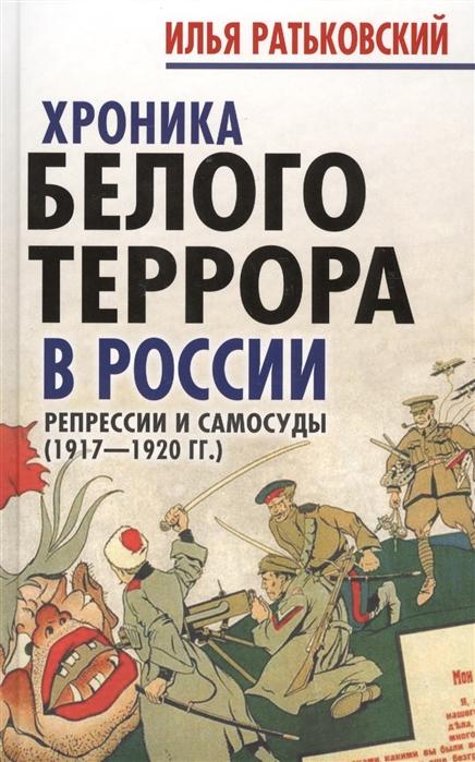 цена на Ратьковский И. Хроники белого террора в России Репрессии и самосуды 1917-1920 гг