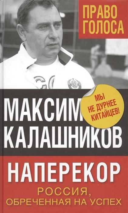 Калашников М. Наперекор Россия обреченная на успех цена и фото