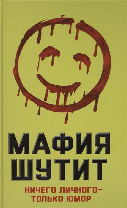 Мигунова Е. (ред.) Мафия шутит Ничего личного - только юмор мигунова е ред эйнштейн и ландау шутят еврейские остроты и анекдоты