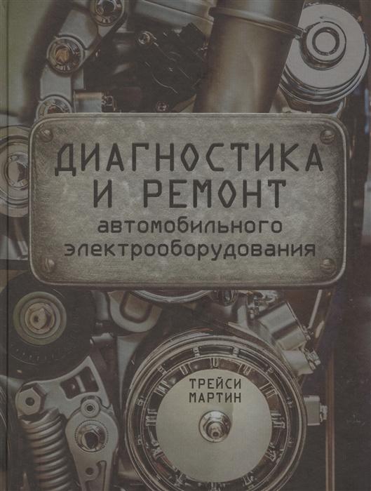 Мартин Т. Диагностика и ремонт автомобильного электрооборудования