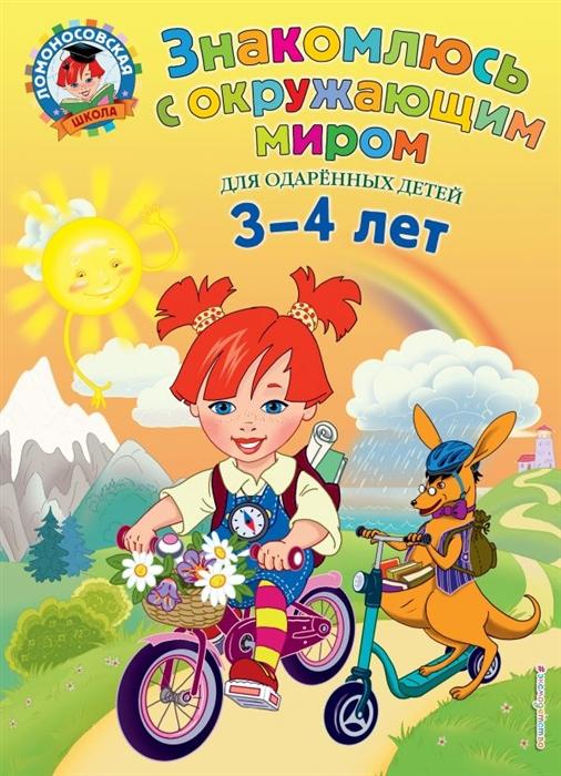 Володина Н. Знакомлюсь с окружающим миром Для одаренных детей 3-4 лет