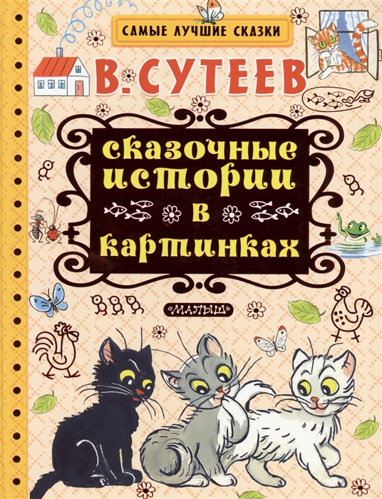 Сутеев В. Сказочные истории в картинках цена 2017