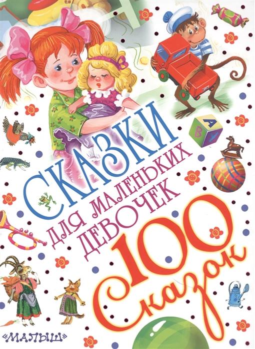 все цены на Маршак С., Чуковский К., Сутеев В., Осеева В. И др. Сказки для маленьких девочек онлайн