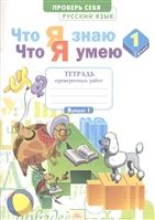 Что я знаю. Что я умею. Русский язык. 1 класс. Тетрадь проверочных работ. Вариант I, II