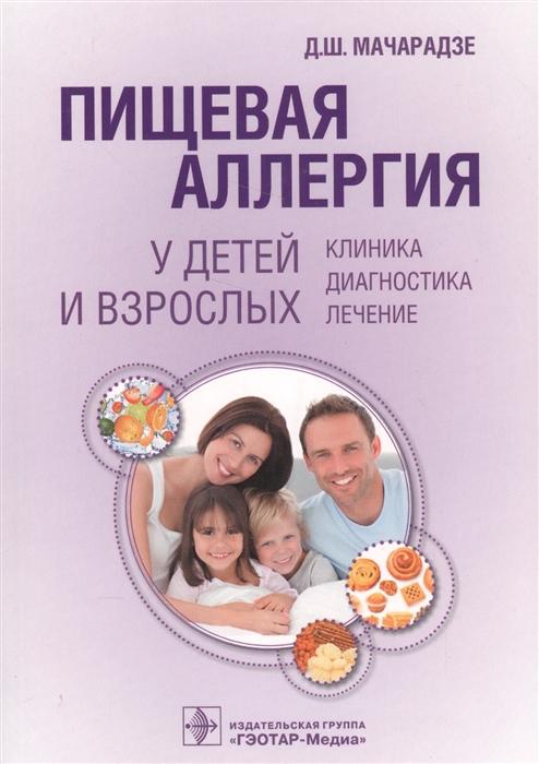 Мачарадзе Д. Пищевая аллергия у детей и взрослых Клиника диагностика лечение цены онлайн