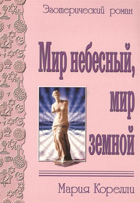 Корелли М. Мир небесный мир земной Эзотерический роман