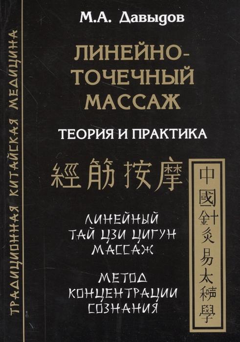 Давыдов М. Линейно-точечный массаж Теория и практика